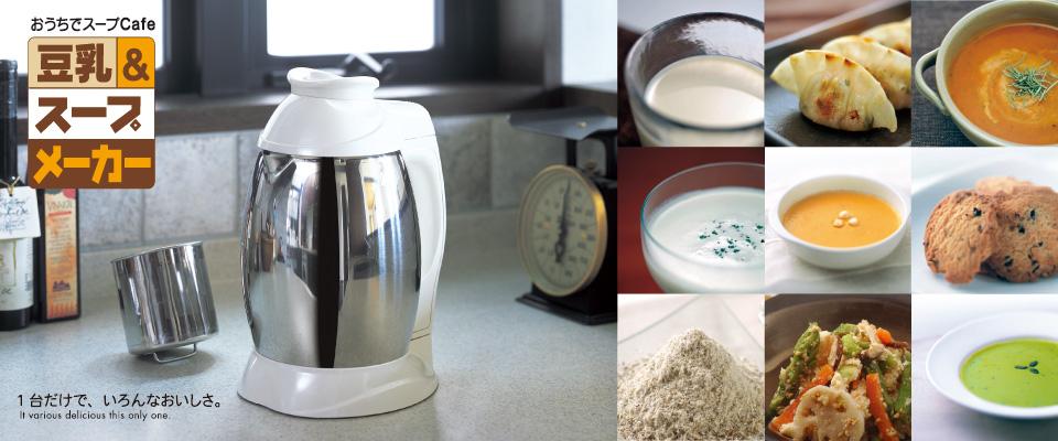 豆乳&スープメーカー