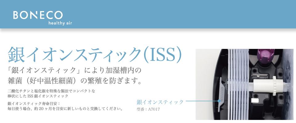 銀イオンスティック [ISS]