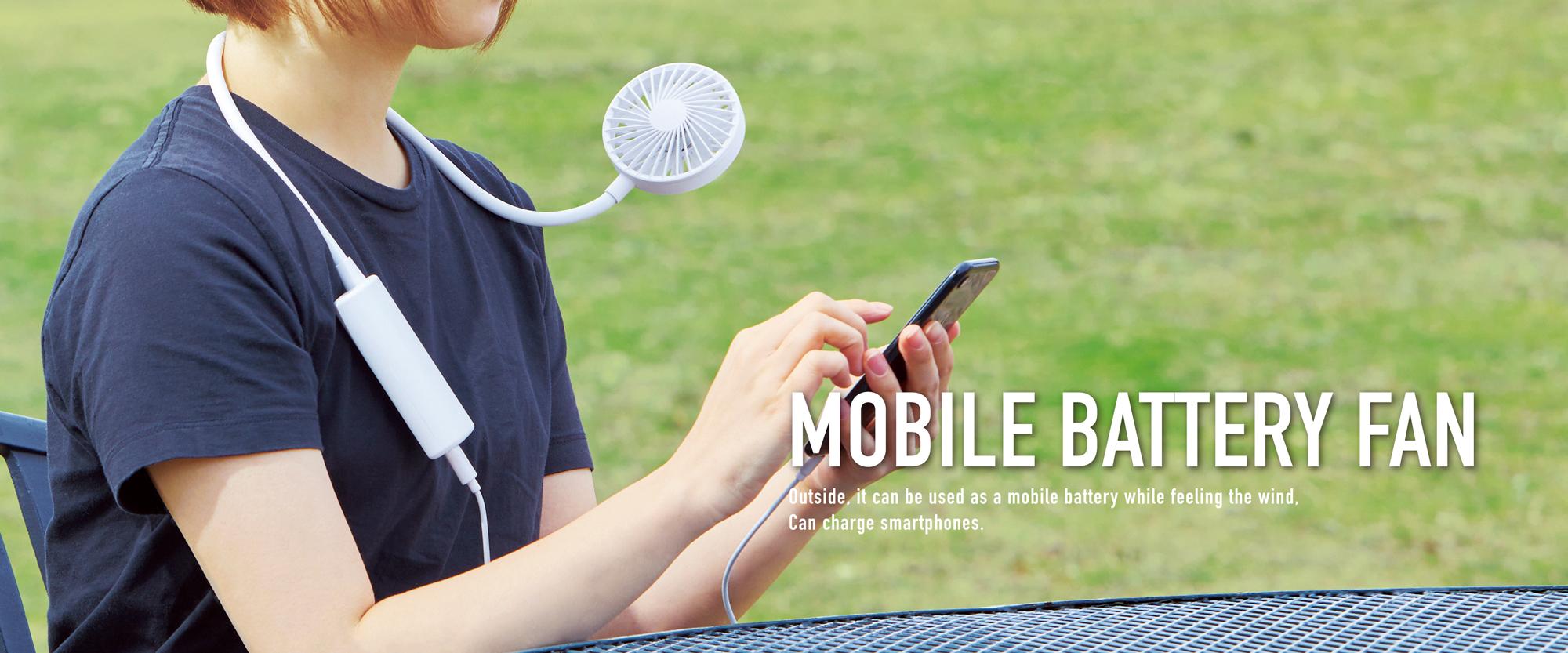 モバイルバッテリーファン