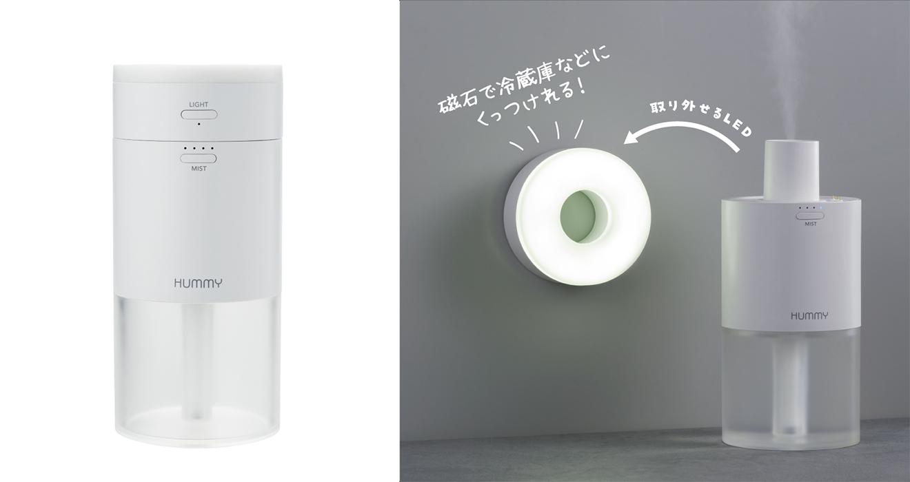 充電式ポータブルLED加湿器